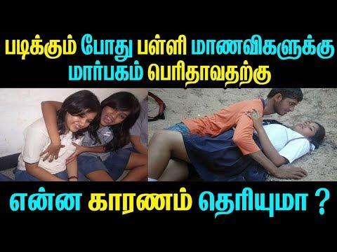 படிக்கும் போது பள்ளி மாணவிகளுக்கு மார்பகம் பெரிதாவதற்கு என்ன காரணம் தெரியுமா ? Tamil Cinema News