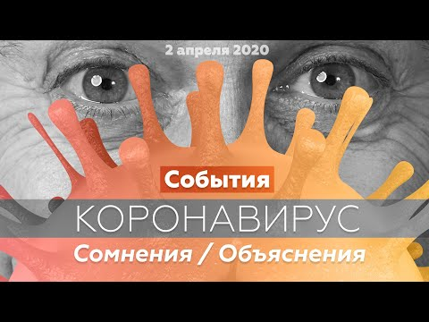 Коронавирус | События / Сомнения / Объяснения | Доктор Комаровский
