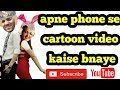 Android phone se cartoon video kaise banaye ? how to make cartoon video-by CKT CHAND