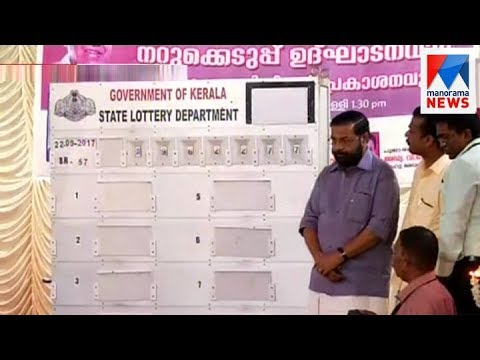 Onam Bumper lottery 2017: Results announced | Manorama News