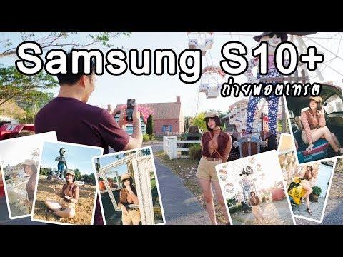ถ่ายพอตเทรตด้วยมือถือ Samsung S10 - วันที่ 22 Mar 2019