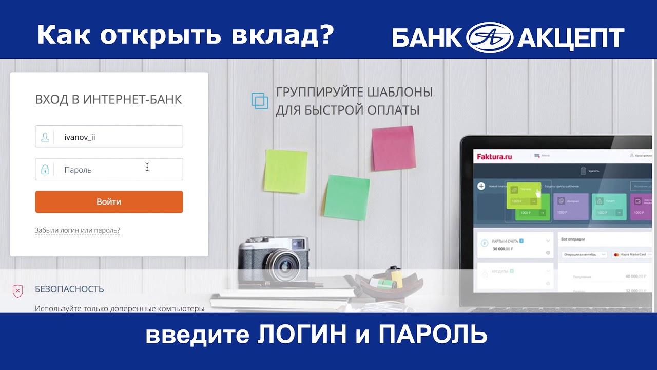 статус банк онлайн заявка на кредит лестерком частный займ отзывы