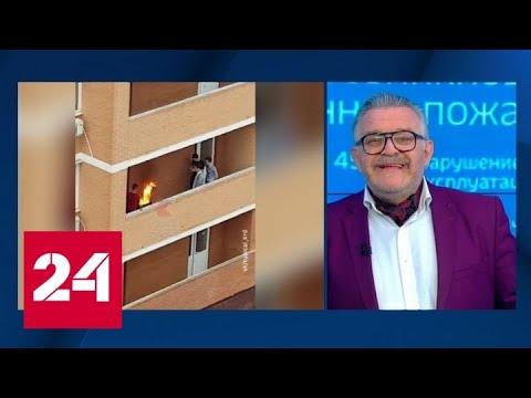 Можно ли курить на балконе: с 1 октября в РФ новые правила противопожарного режима - Россия 24
