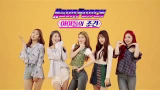입덕 준비! 걸그룹 네온펀치 - 아이돌의 조건  웹 예능 티저