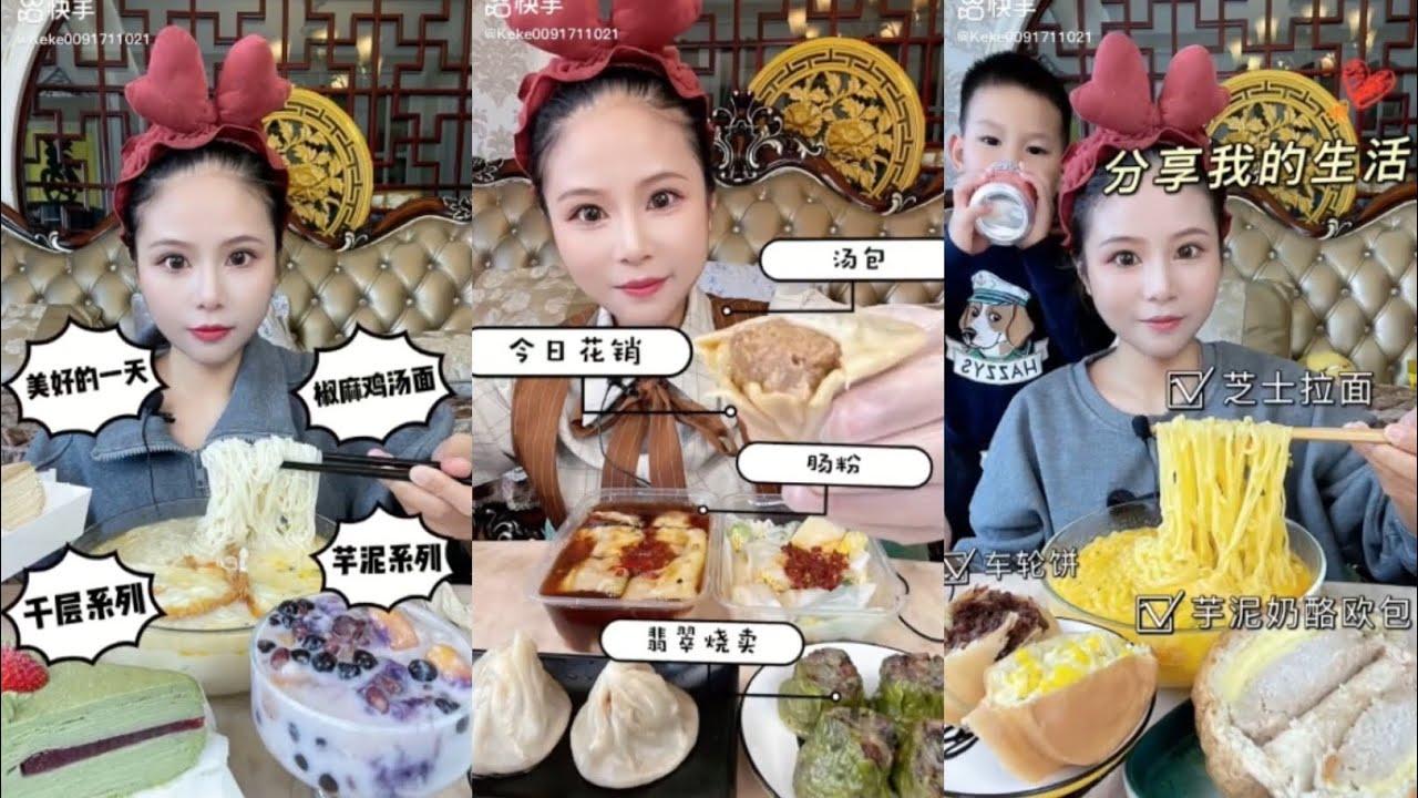 ASMR | MUKBANG | KWAI FOOD | 156