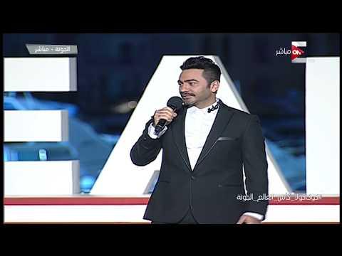 كلمة النجم تامر حسني في افتتاح الاحتفالية الترويجية لكأس العالم بالجونة  - 21:21-2018 / 3 / 16
