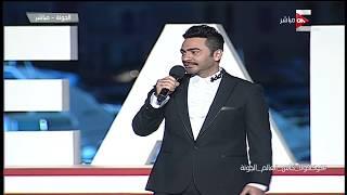 كلمة النجم تامر حسني في افتتاح الاحتفالية الترويجية لكأس العالم بالجونة