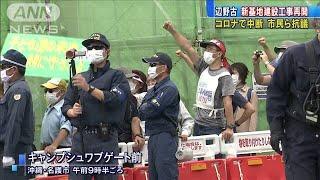 辺野古の新基地建設工事が再開 コロナで2カ月中断(20/06/12)