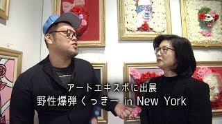 日本で大人気のお笑い芸人「野性爆弾」くっきーさんが今月、アートエキスポに出展するためニューヨークに初上陸。独特な感性で描かれたアー...
