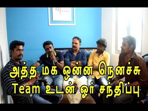 Atha Maga Unna Nenechu Alagu Kavithai Song | Team Exclusive Interview | C.Ilayaraja | Ilayaganam