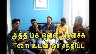 Atha Maga Unna Nenechu Alagu Kavithai Song   Team Exclusive Interview   C.Ilayaraja   Ilayaganam