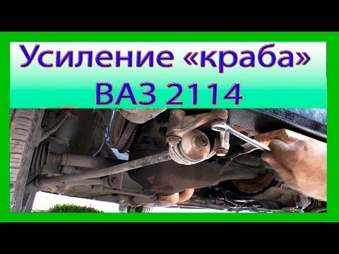 Усиление площадки для крепления краба на ваз 2114, 2115, усиление телевизора
