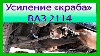 Усиление площадки для крепления краба на ваз 2114, 2115, усиление телевизора(, 2015-06-29T08:52:17.000Z)