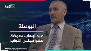 عبدالوهاب معوضة.. عضو مجلس النواب ضيف البوصلة مع عارف الصرمي
