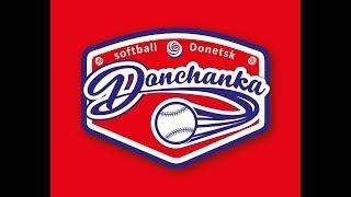 Дончанка/Софтбол/граундспоттер/Донецк