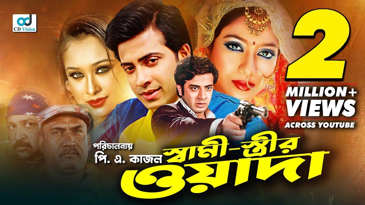Shami Strir Wada | স্বামী স্ত্রীর ওয়াদা  | Shakib Khan | Shabnur | Rumana | Bangla Movie 2021