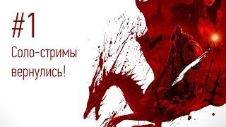 Стрим-Прохождение Dragon Age: Origins #1 | Соло-стримы вернулись!