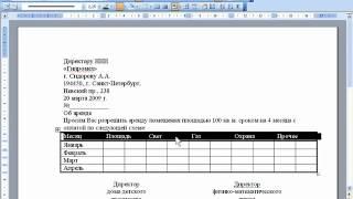 Word и Excel Office 2003   21  Word  Работа с таблицами  Практика 2