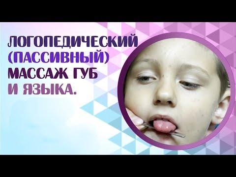 Логопедический массаж губ и языка для не говорящих детей.  Как делать в домашних условиях?