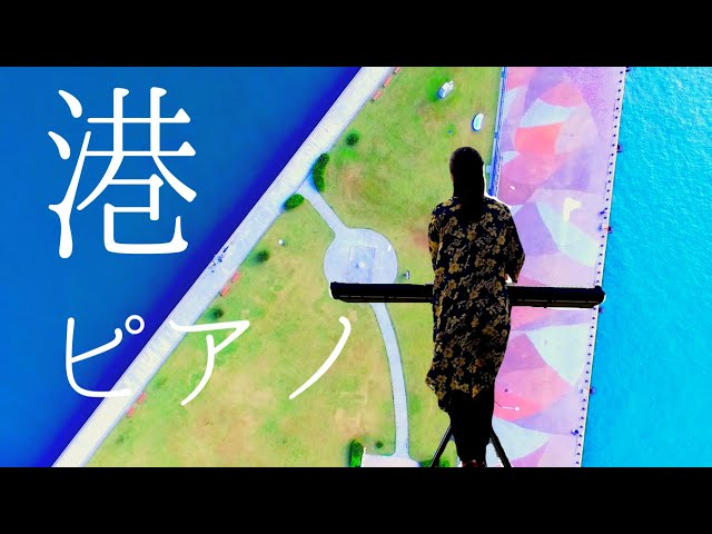 Japanese Beautiful scene drawing pianist Vol.27 山地真美 【宇野港】風景秀麗的日本和鋼琴音樂