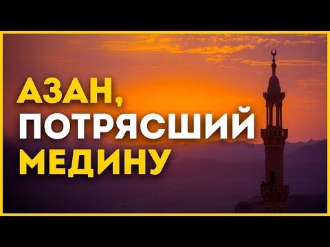 Азан, потрясший Медину   ИсламДаг.ру