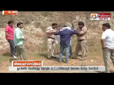 Delhi : Breaking News Industrialist kills 6 members in 3 days for property   Polimer News