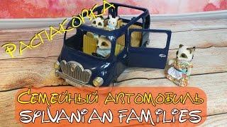 Розпакування Sylvanian Families сімейний автомобіль на 7 місць
