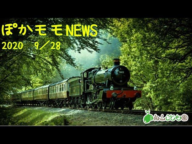 20200928 ぽかモモ 電車と関係の広がり