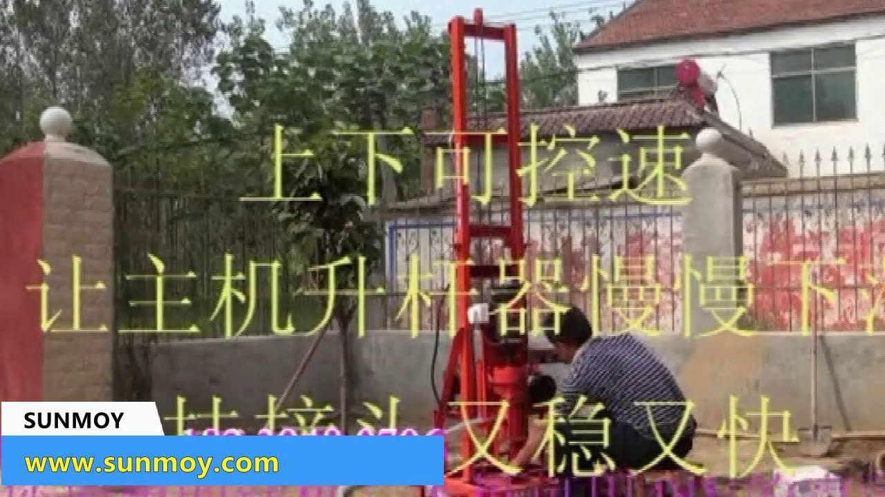 portable water borehole well drilling rig by SUNMOY Water Drilling rig