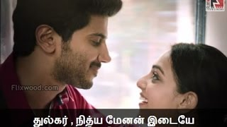 Nithya Menon Open Talk About Dulquer Salmaan