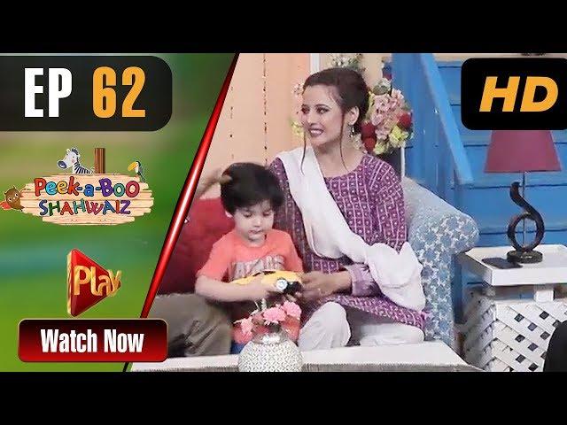 Peek A Boo Shahwaiz - Episode 62   Play Tv Dramas   Mizna Waqas, Shariq, Hina Khan   Pakistani Drama