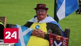 Последствия Brexit: в Шотландии требуют нового референдума о независимости<