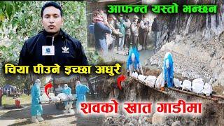 श*बको खात गाडीमा हस्पिटल बिरामी लिन मान्दैन कुरुवाको गुनासो यस्तो खतराको संकेत, Hemraj Adhikari