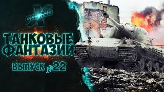 Танковые фантазии №22   WoT Приколы   от GrandX [World of Tanks]