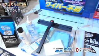 日刊自動車新聞社 用品大賞2012 ケミカル部門賞