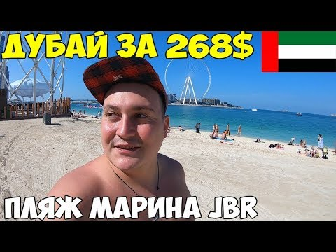 Дубай 2020 Пляж Марина, цены. Дейра бедный район, вещи за копейки , пляжный сезон начался!