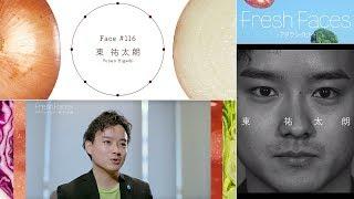 【Fresh Faces #116】東 祐太朗((株)notteco 代表取締役社長)