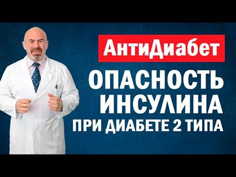 📛 ОПАСНОСТЬ ИНСУЛИНА ПРИ ДИАБЕТЕ 2 ТИПА ошибки при лечении диабета | Витамин B12 при диабете 2 типа