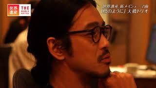 大橋トリオ / 「鳥のように(歌詞あり)」(TBS系テレビ「世界遺産」メインテーマ曲)イメージ映像
