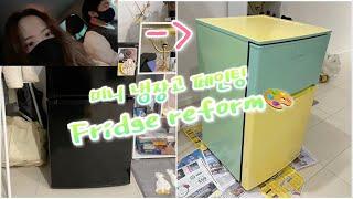 냉장고 리폼 페인팅 해봤어요
