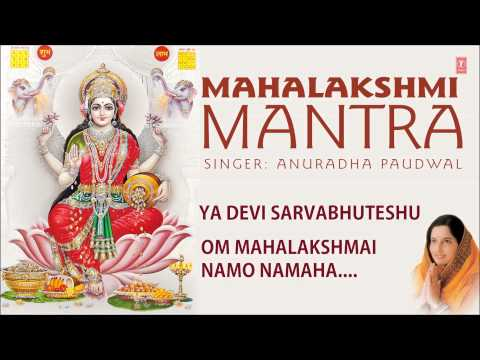 Mahalakshmi Mantra By Anuradha Paudwal Full Audio Song Juke Box