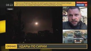 США нанесли ракетный удар по Сирии!