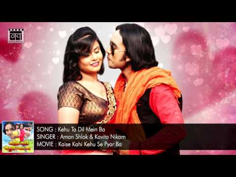 Kehu Ta Dil Mein Ba | Aman Shlok, Kavita | Kaise Kahin Kehu Se Pyar Ba | New Bhojpuri Song Audio