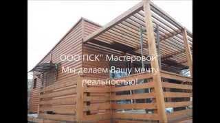 Блокхаус отделка каркасного дома видео(Отделка фасада каркасного дома блок хаусом, видео ролик от ПСК Мастеровой. Посмотрите как выглядит каркасн..., 2014-11-26T10:35:18.000Z)