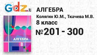 № 201-300 - Алгебра 8 класс Колягин