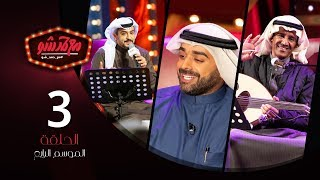 الحلقة الثالثة كامله (خالد عبدالرحمن - فيصل العدواني)  #مع_حمد_شو | الموسم الرابع