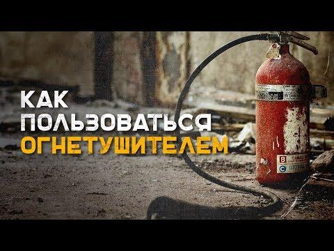 Как пользоваться огнетушителем. Виды огнетушителей |Наука Выживать|