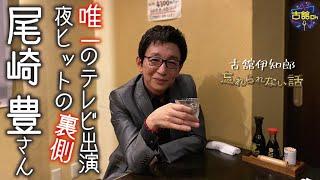伝説の歌手、尾崎豊さん。唯一のテレビ出演、夜ヒット裏側。リハーサル、楽屋挨拶、本番でのやり取りを語る