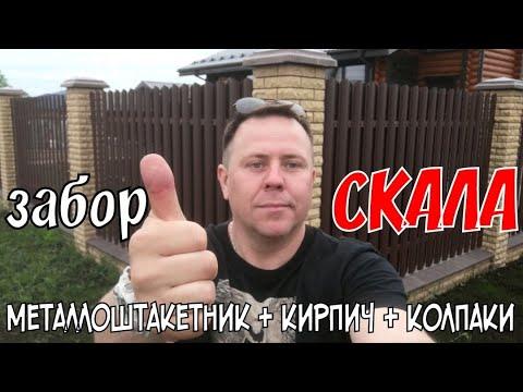 Забор из кирпича ФАГОТ желтый ЕФ и ЕФТ (видео обзор)