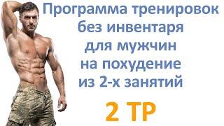 Программа тренировок без инвентаря для мужчин на похудение из 2 х занятий 2 тр